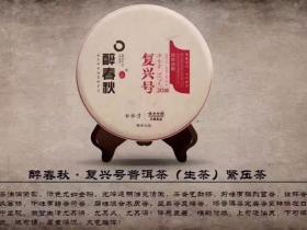 云南白药天颐茶品醉春秋普洱茶•复兴号介绍