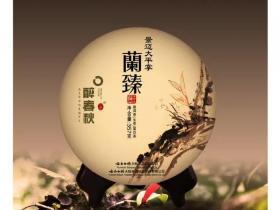 醉春秋·景迈大平掌蘭臻普洱茶(生茶)