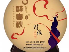 2016年云南白药醉春秋推出12款普洱茶