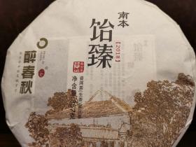 醉春秋南本饴臻2018