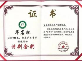 """云南省凤庆茶厂滇红工夫茶重上巅峰,保驾云南白药天颐茶品""""红瑞徕""""滇红茶一流品质"""