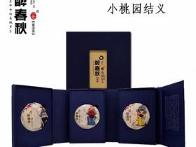 普洱茶云南白药醉春秋桃园结义(小)2018