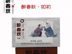 普洱茶云南白药醉春秋2016如初熟茶
