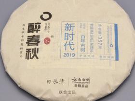 醉春秋·新时代2019普洱茶生茶介绍
