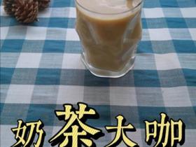滇红茶红瑞徕小福运奶茶大咖调饮视频