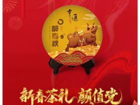 云南白药天颐茶品:新春茶礼盒颜值党,惊艳来袭!