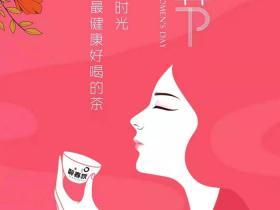女神节,最美的时光应配上最健康好喝的茶