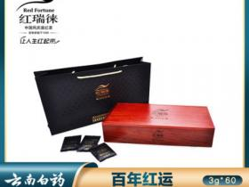 云南白药茶叶红瑞徕滇红茶百年红运大礼盒