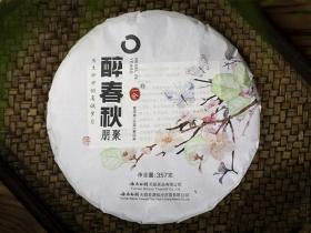 醉春秋·朋聚普洱茶(生茶)2021