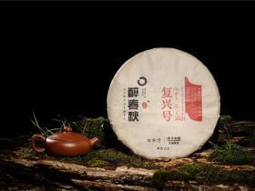 醉春秋普洱茶生茶复兴号2021