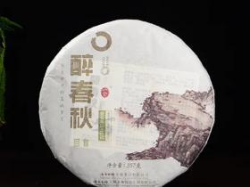 云南白药茶叶醉春秋普洱茶古树生茶回首2014