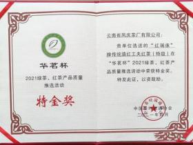 """红瑞徕·凤庆滇红工夫红茶荣获""""华茗杯""""2021绿茶、红茶产品质量推选活动最高奖特金奖!"""