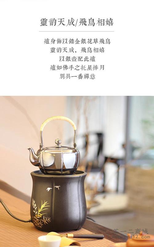 台湾莺歌烧电陶炉错金银飞鸟六瓣南瓜炉
