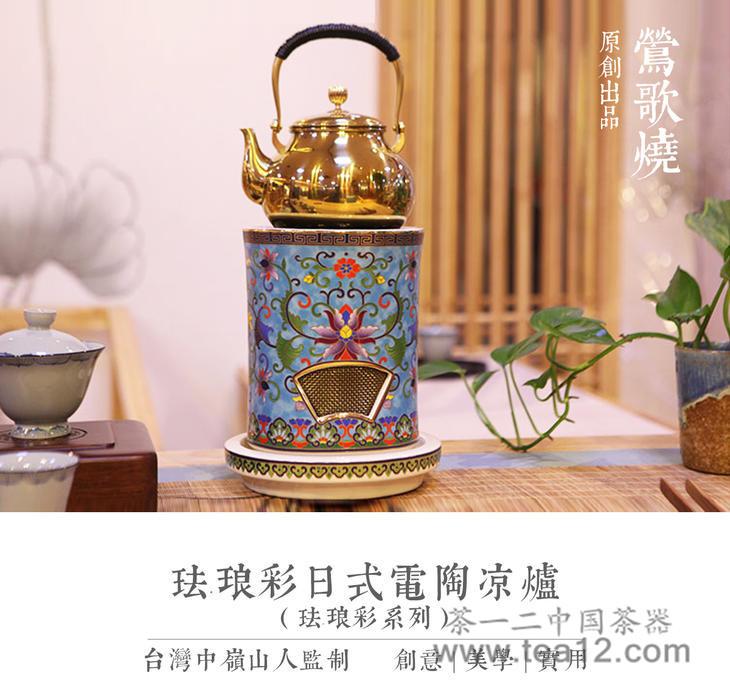 台湾莺歌烧电陶炉珐琅彩日式电陶凉炉