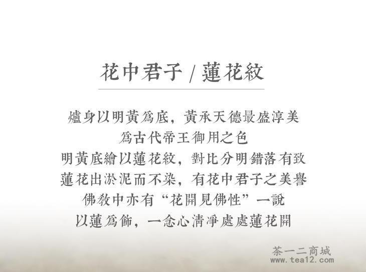台湾莺歌烧莲花纹明黄底超小电陶炉