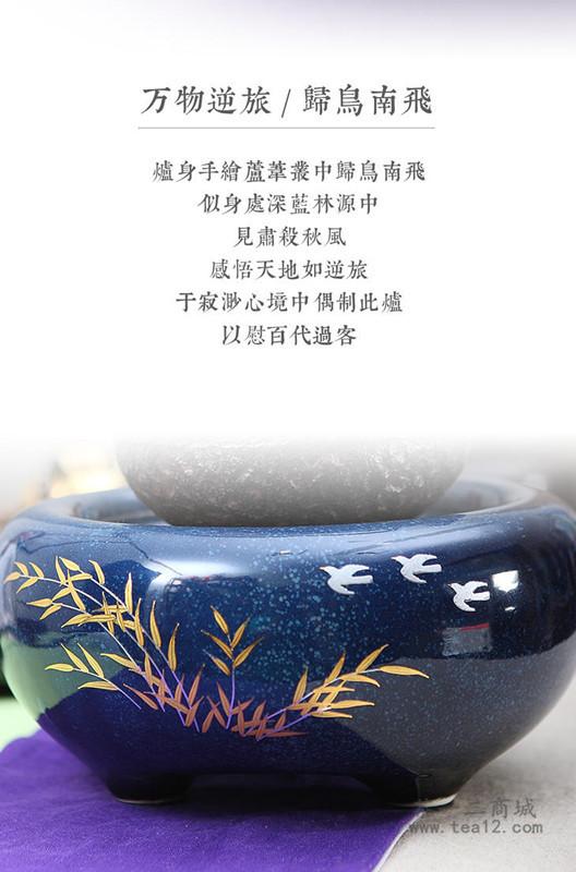 台湾莺歌烧蓝色飞鸟电陶炉