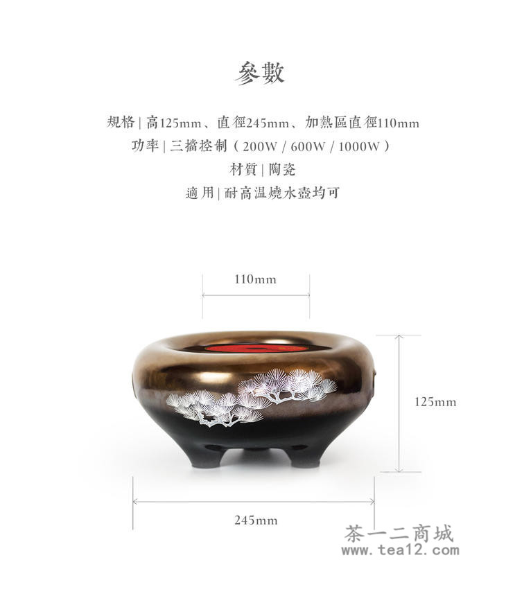 台湾莺歌烧上金下黑银松电陶炉