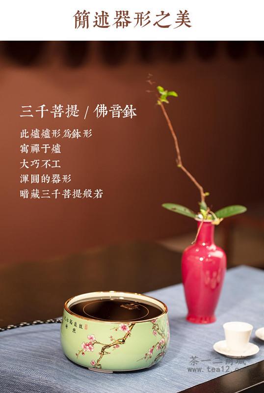 台湾莺歌烧粉彩浅绿梅竹先春电陶炉