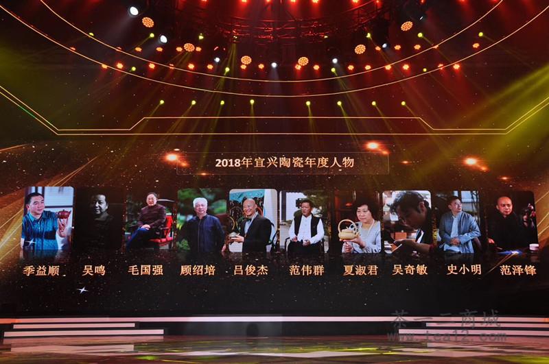 范泽锋荣获2018年度宜兴陶瓷年度新闻人物