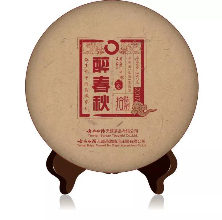 醉春秋·陈韵拾普洱茶(生茶)紧压茶
