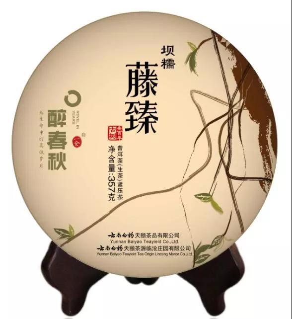 醉春秋·坝糯藤臻普洱茶(生茶)紧压茶