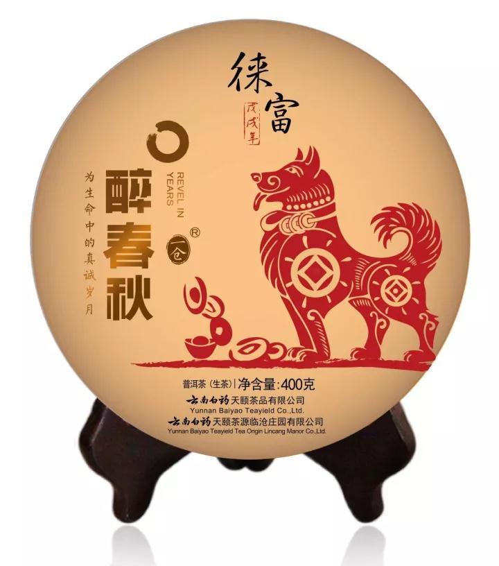 醉春秋·戊戌年徕富普洱茶(生茶)紧压茶