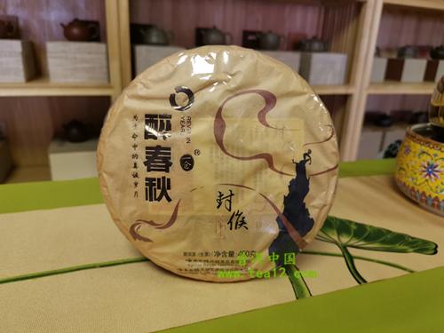 醉春秋·丙申年封侯普洱茶(生茶)紧压茶