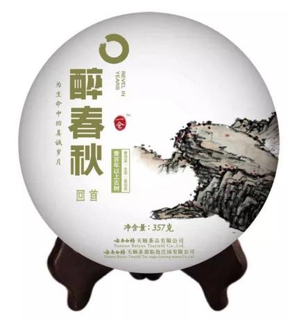 云南白药醉春秋普洱茶2014年推出的5款茶怎么样