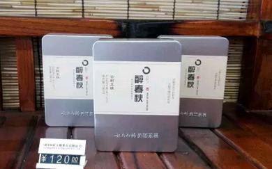 云南白药醉春秋2015年推出9款普洱茶