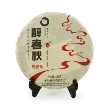 醉春秋·新纪元普洱茶生茶