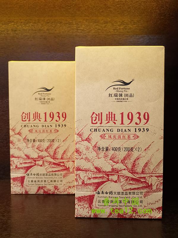 红瑞徕红茶1939价格
