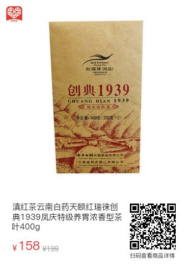 红瑞徕创典1939凤庆滇红茶价格