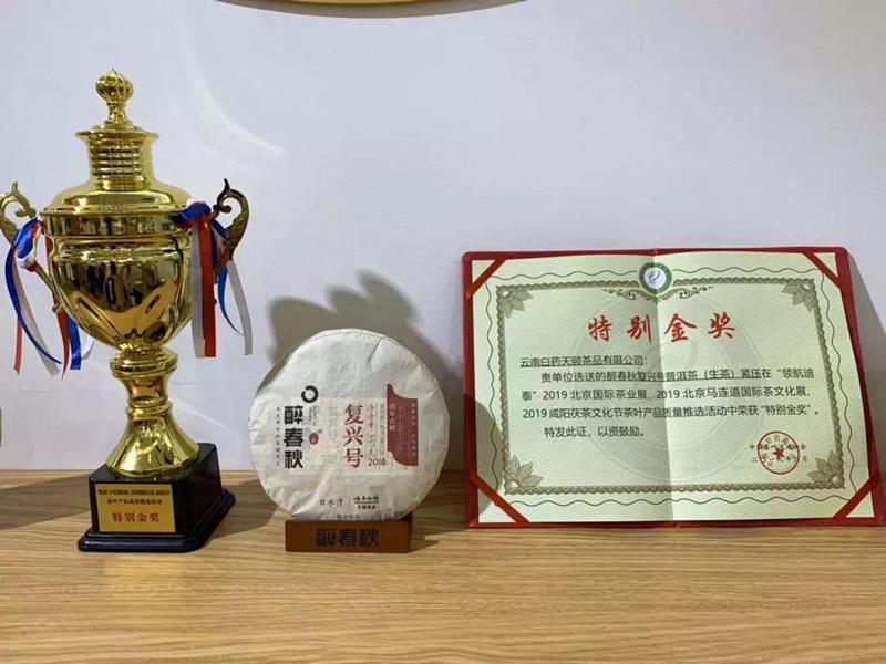 2019北京国际茶业展,云南白药天颐茶品醉春秋·复兴号和醉春秋·新时代普洱茶斩获两项最高殊荣