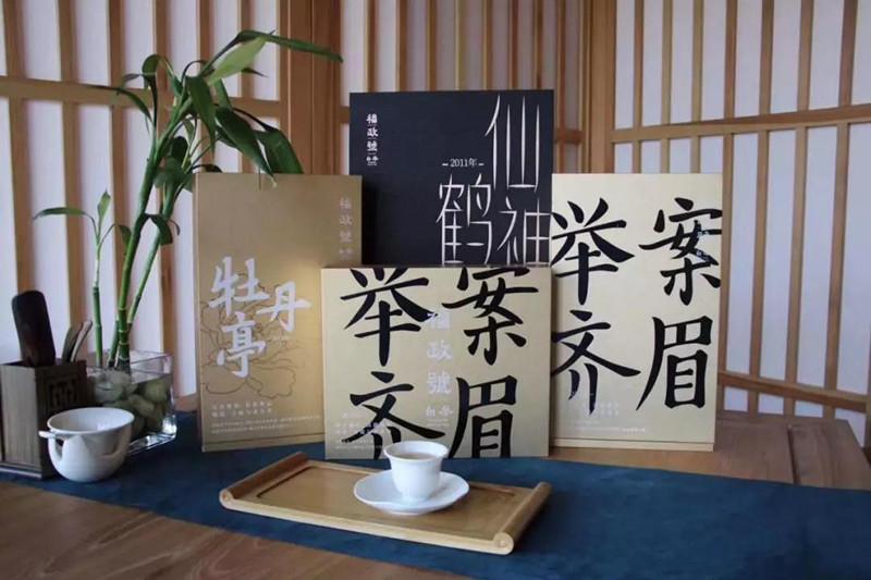 福政号告诉你什么是名优白茶?