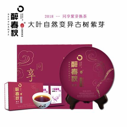 紫芽茶那么好,当然要和最爱的你同享