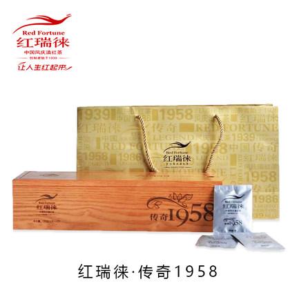 红茶红瑞徕传奇1958凤庆滇红茶
