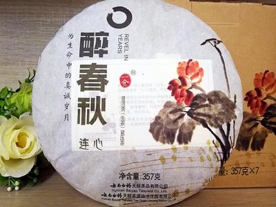 普洱茶云南白药醉春秋一仓连心2016生茶