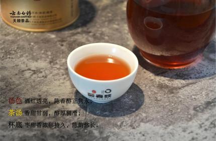 普洱茶云南白药醉春秋如意宫廷普熟茶散茶