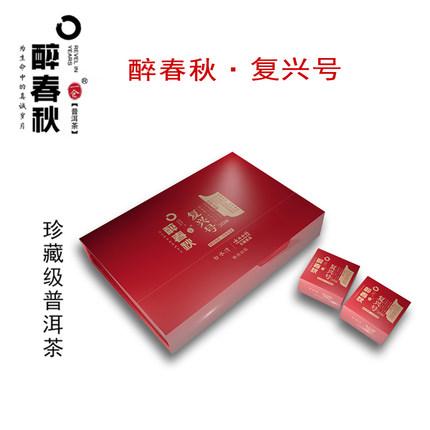 醉春秋·复兴号普洱茶散茶(生茶)