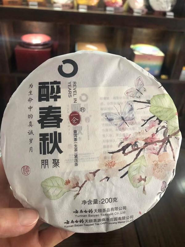普洱茶醉春秋朋聚生茶价格