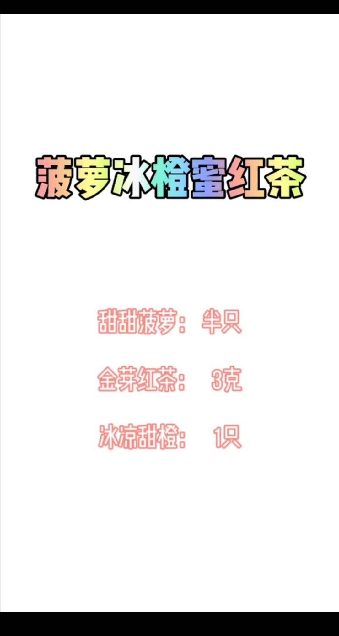 滇红茶红瑞徕菠萝冰橙蜜调饮视频