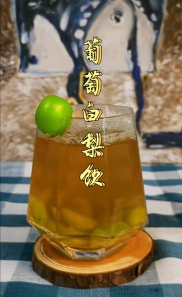 白茶葡萄白梨饮视频