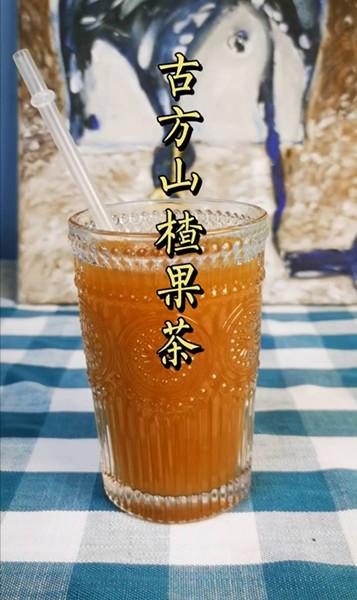 古方山楂果茶视频