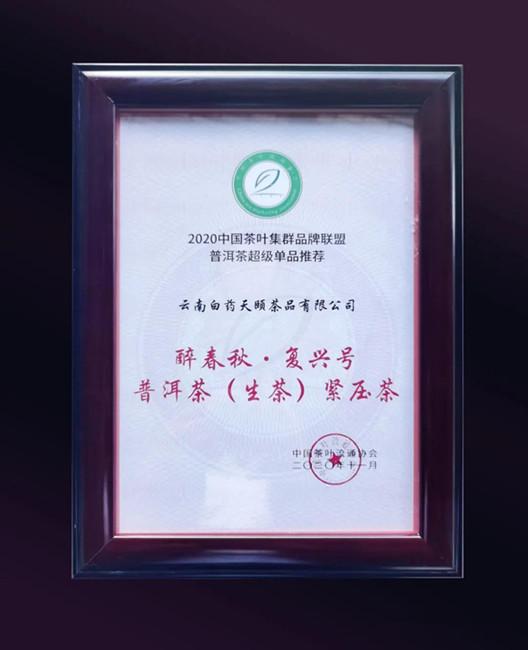 """醉春秋复兴号普洱茶荣获中国第十六届茶业经济年会 """"茶叶超级单品""""大奖"""