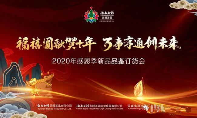 七域联动!云南白药天颐茶品2020年感恩季新品品鉴订货会完美收官!