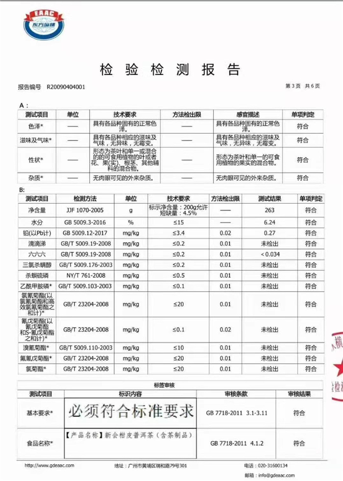 小青柑普茶2020头采