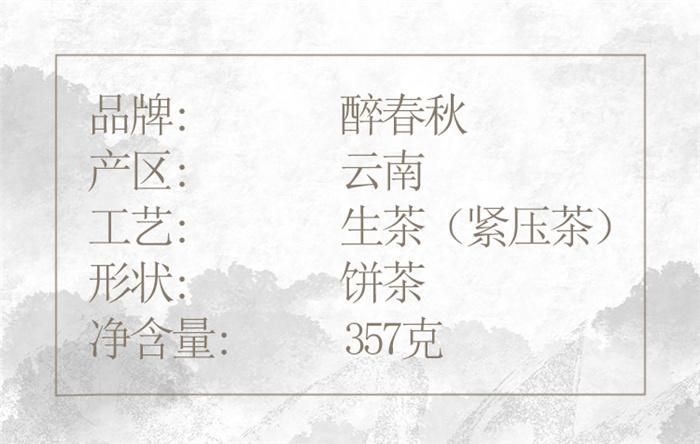 云南白药茶叶醉春秋普洱茶新时代2019