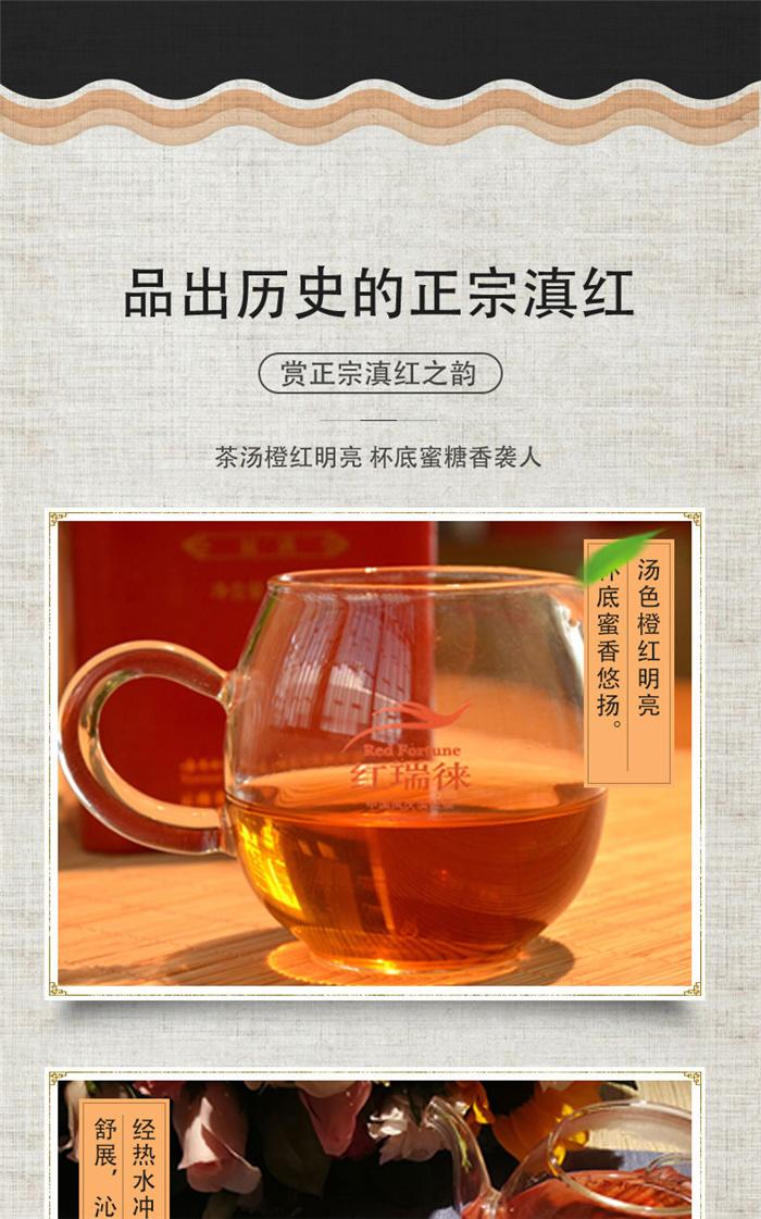 云南白药茶叶红瑞徕滇红茶福满