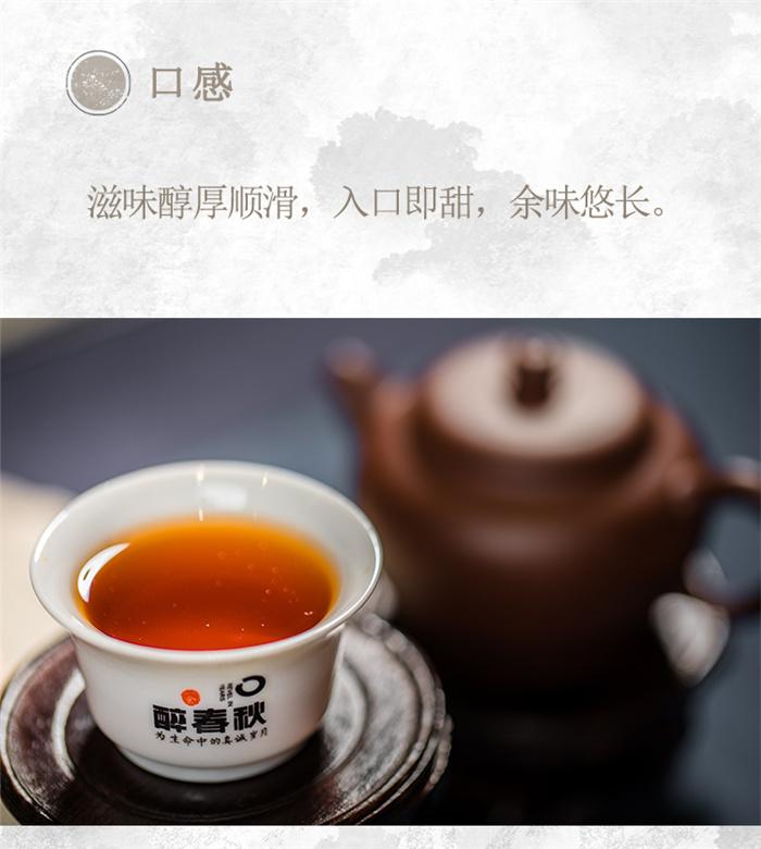 云南白药茶叶醉春秋普洱茶如故2020
