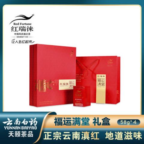 云南白药茶叶红瑞徕滇红茶福运满堂礼盒(大)